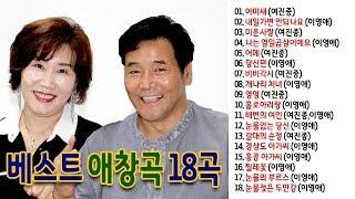 장터가수 여진종과 꾀꼬리 이영애의 베스트 애창곡 18곡 with Video