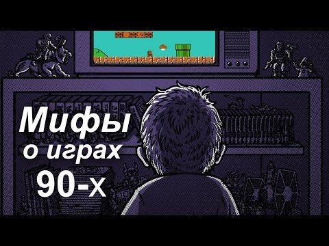 Мифы  о играх 90х
