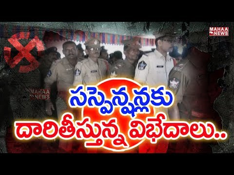 Reason Behind Suspensions in Nellore Police Department | Back Door Politics | Mahaa News