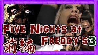 【ホラー】もう夜勤はやりたくない…Five Nights at Freddy's3(1/2)【GameMarketのゲーム実況】