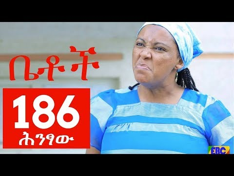 Betoch Comedy Drama - Part 186 ህንፃው