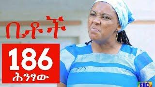 Betoch  Drama - Part 186 (Ethiopian Drama)