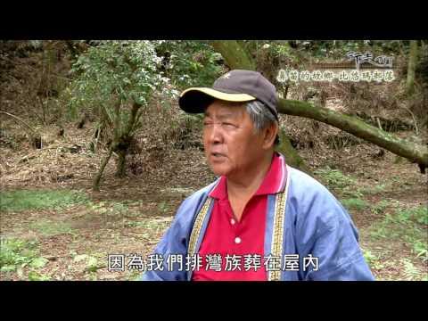 台灣-行走TIT-EP 47 鼻笛的故鄉-比悠瑪部落
