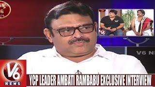 YCP Leader Ambati Rambabu Exclusive Interview | Kirrak Show | V6 News