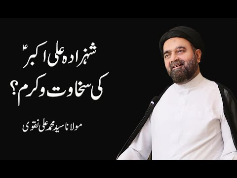 Hazrat Ali Akber Ki Sakhawat Or Karam ? Maulana Syed Muhammad Ali Naqvi