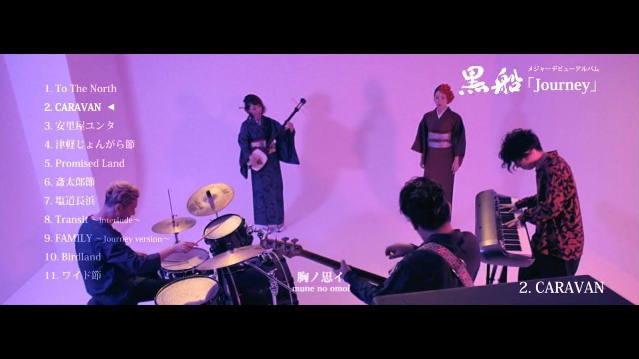 黒船 - メジャーデビューアルバム 新譜「Journey」2018年10月10日発売予定 全曲紹介トレーラー映像を公開 「奄美島歌×津軽三味線×JAZZ=黒船」 thm Music info Clip
