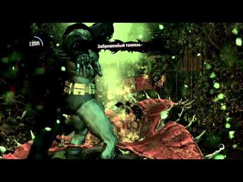 Прохождение игры Batman Arkham Asylum часть 16