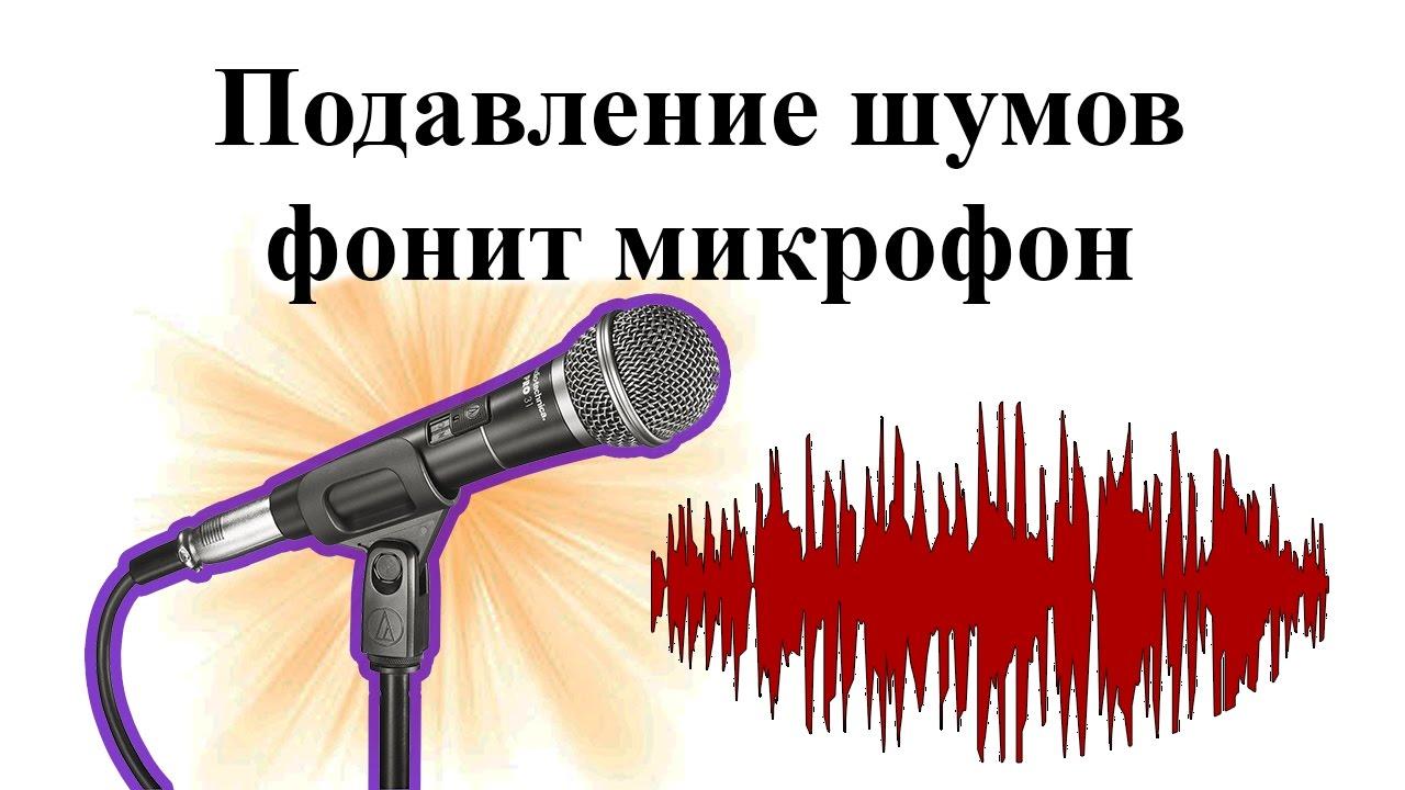 Как сделать что бы микрофон не шумел 307