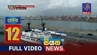 Siyatha News 12.00 PM | 07 - 06 - 2019