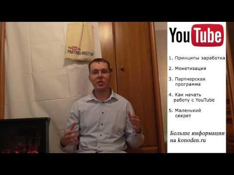 Принципы заработка на YouTube. Все для новичков