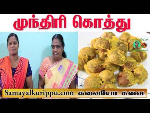 Munthiri Kothu | முந்திரி கொத்து | Samayalkurippu