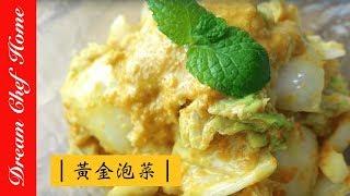 【夢幻廚房在我家】超簡單自製黃金泡菜,不輸市售版,自製團購美食DIY黃金泡菜 How To Make  Easy Golden Kimchi Recipe