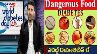 World Diabetes Day Special Health Program | Dr. Rakesh Boppana Suggestions for Diabetes