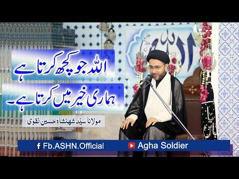 Allah jo Kuch Karta Hen Hamari Khair Me Karta Hen by Moulana Syed Shahenshah Hussain Naqvi