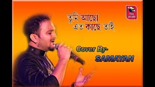 |Tumi Achho Eto Kachhe Tai with lyric | তুমি আছো এতো কাছে তাই | Kumar Sanu |Cover By-SAMAYAN
