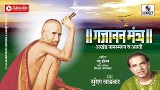 Gajanan Maharaj Naam Smaran Va Aarti By Suresh Wadkar | Om Namo Shri Gajanana | Marathi Bhakti Geet