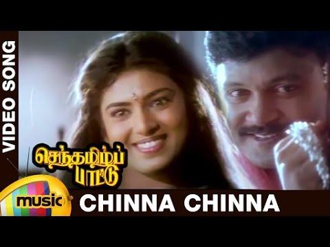 Senthamizh Paattu Tamil Movie Songs | Chinna Chinna Thural Video Song | Prabhu | Sukanya | Ilayaraja
