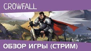 Crowfall. Стрим от DiRaven (Pre-Alpha 1.1 Gameplay) (обзор игры, stream)