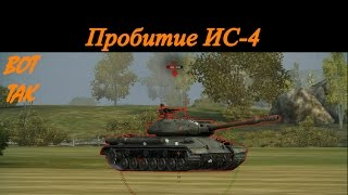 Пробитие, ИС-3 по ИС-4. Пробитие танков в world of tanks.