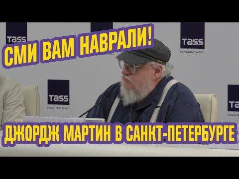 СМИ ВРУТ! БЫЛ ЛИ СКАНДАЛ с Дж. МАРТИНОМ в РОССИИ?