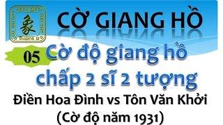 05_Cờ độ chấp 2 sĩ 2 tượng: Điền Hoa Đình vs Tôn Văn Khởi  Cờ độ giang hồ năm 1931 