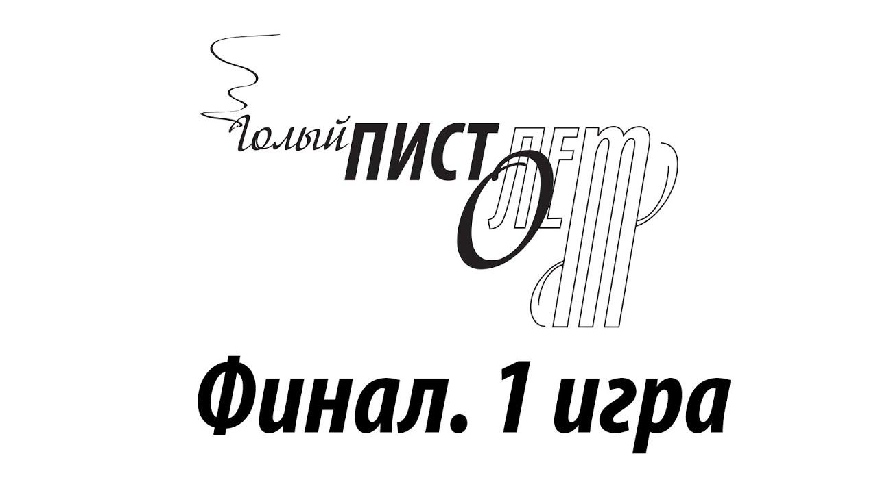 голый пистолет первая часть:
