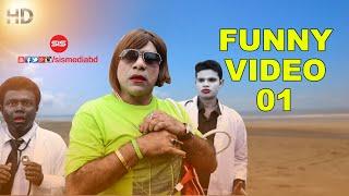 MISHA FUNNY VIDEO - 01   Missed Call   Bangla Movie    SIS Media