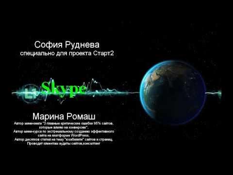Первые 100 000 рублей в Интернет| Мое интервью для проекта Старт 2