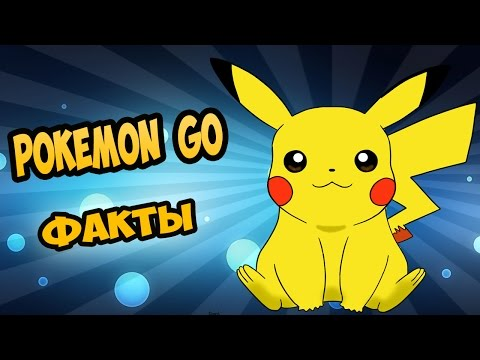 ТОП ФАКТОВ О POKEMON GO