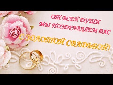 Поздравления с золотой свадьбой короткие своими словами 38