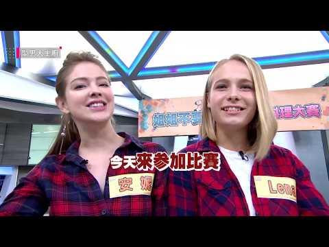 台綜-型男大主廚-20181119 年度最佳進步獎終局?姐姐不要罵我!!料理大賽!