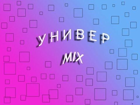 Фильм о фильме (Универ MIX)- Рассказ от автора