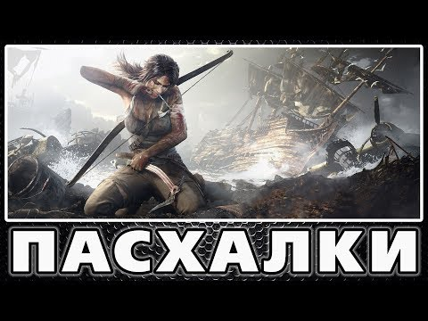 Пасхалки в Tomb Raider [Easter Eggs]