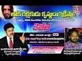 debate vijay reddy vs karuna thumbnail