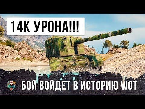 ЛУЧШИЙ БОЙ В ИСТОРИИ WORLD OF TANKS