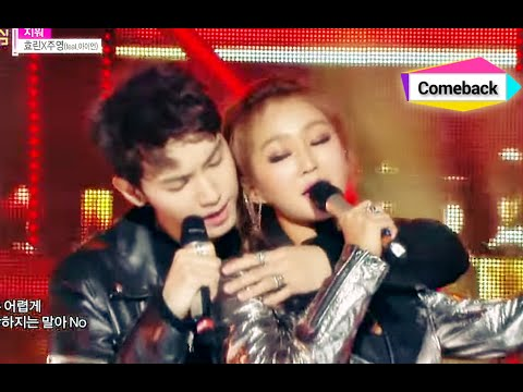 download lagu hyorin jooyoung erase mp3