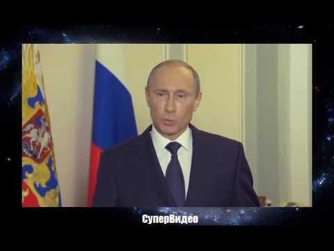 СРОЧНО Обращение президента России к согражданам