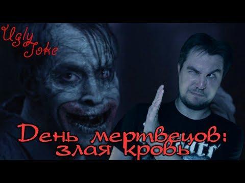 ТРЕШ ОБЗОР фильма День мертвецов: злая кровь (Озабоченные зомби)