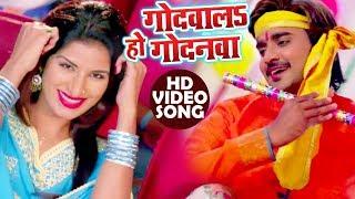 भोजपुरी का सबसे हिट गाना 2018 - Godwala Ho Godanawa - Chintu, Poonam Dubey - Bhojpuri Hit Songs 2018