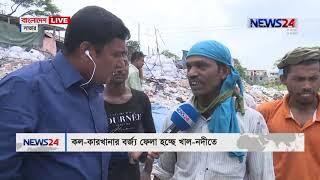 বাংলাদেশ LIVE // Bangladesh লাইভ at 11.30am on 16th May, 2019 on NEWS24