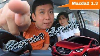 Mazda2 พูดคุยกับคนใช้งานจริง และ ปัญหาที่เจอ? @Linkไปเรื่อย