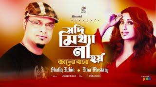 Jodi Mitthe Na Hoy Valobasha | New Music Video 2016 | Shafiq Tuhin & Tina Mostary