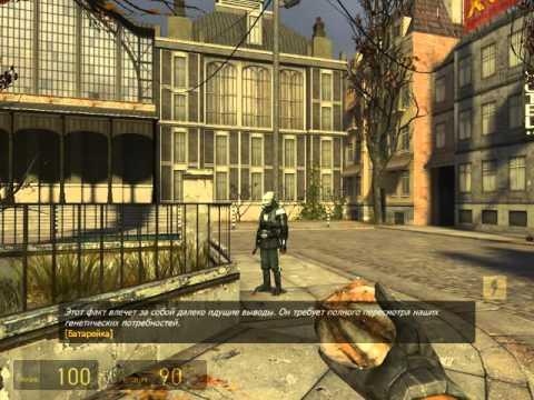 Half-Life 2 Месть ГО-шникам (читы)