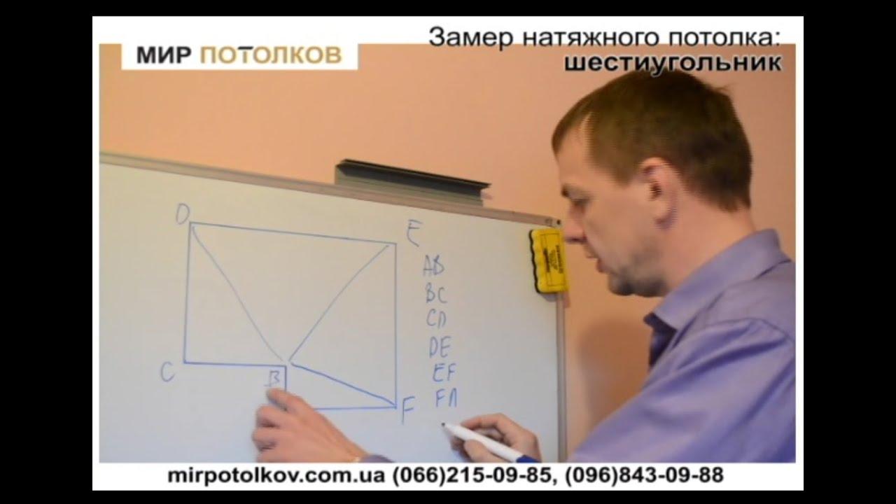 Как сделать замер натяжного потолка