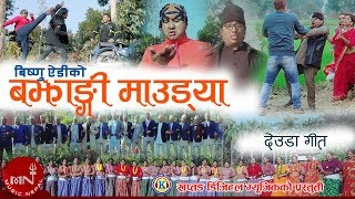 New Deuda Song 2075/2019 | Bajhangi Maudya - Lal Bahadur Dhami & Purnakala BC