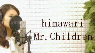 Mr.Children-『himawari』【カバー 歌詞付き/平村優子】(映画「君の膵臓をたべたい」主題歌)