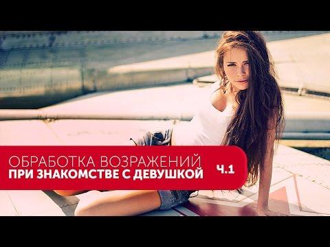 Обработка возражений девушек при знакомстве ч. 1 LifeRepublic TonySX