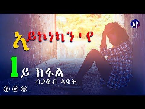 Yacob Dawit - Aykonekan'ye | ኣይኮነካን'የ (1ይ ክፋል) - New Eritrean Story 2018