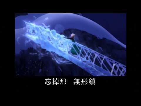 冰心鎖 Frozen - Let It Go (Cantonese)