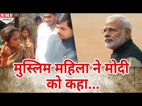 Modi के बारे में Muslim Women ने ऐसा क्या कह दिया कि Shahnawaz Husain भी Shocked हो गए